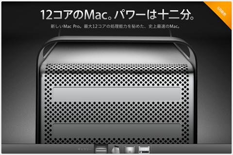 """やっと新しいMacPro12コア登場Xeon""""Westmere""""6コア×2"""