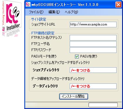 EC-CUBE自動インストールソフト簡単なインストール方法