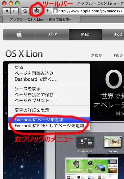 EvernoteのSafariプラグインがMacOS10.7非対応