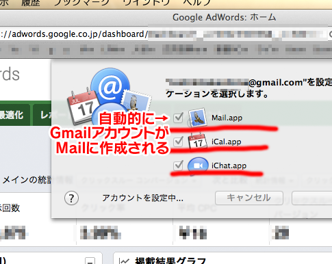 MacOS10.7 Lion AdWordsにログイン後、自動設定Gmail、iCal、iChat