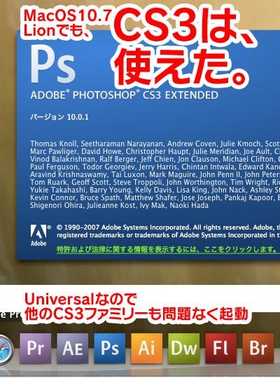 MacOSX10.7 LionはAdobeCS2非対応、CS3は不具合なく使えるRosetta問題