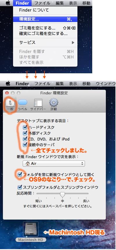 Macintosh HDをデスクトップに表示する方法 MacOSX10.7 Lion