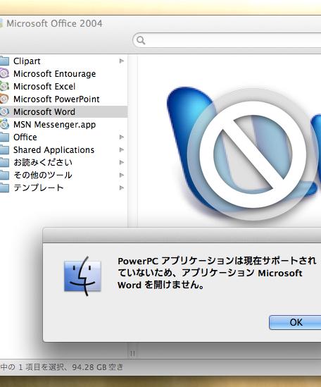 Microsoft Office 2004Mac版、MacOS10.7非対応Rosettaないので起動できず