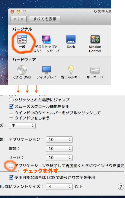 Safariやアプリ再起動時に新規ウィンドウだけ表示し復元させない方法 MacOS10.7 Lion