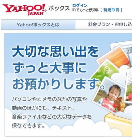 Yahoo!ボックス 50GBオンラインストレージがプレミア会員なら無料