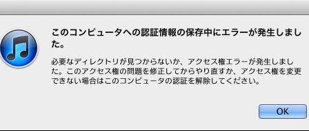 iTunes認証エラー解消法(認証情報の保存中にエラーが発生)