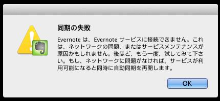 Evernote同期の失敗