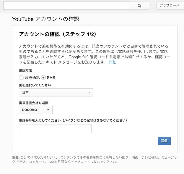 YouTubeで15分を超える映像のアップロードはアカウント承認必要になった