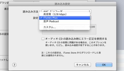 久しぶりにCDを読み込んだらiTunes Plusを発見