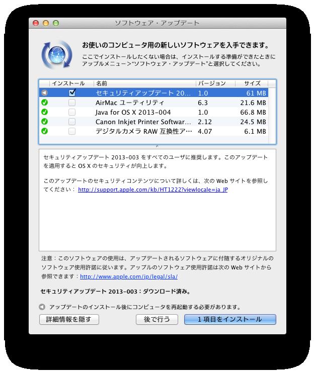 MacOSでソフトウェア・アップデートができない場合
