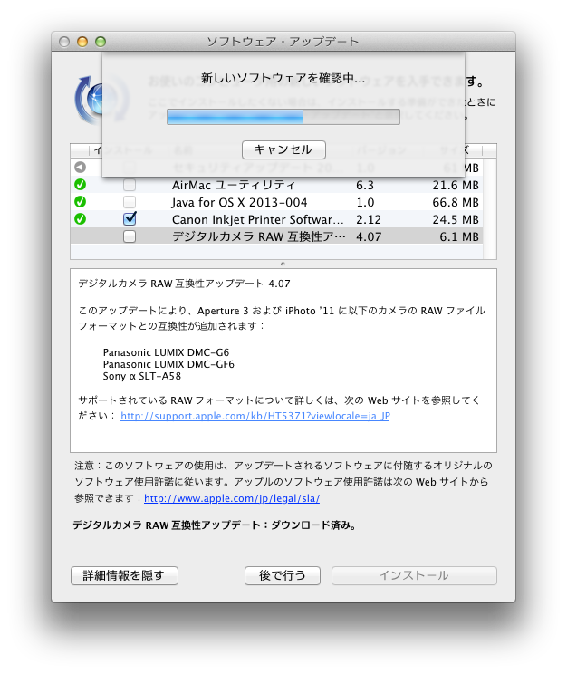 osx107-update-03