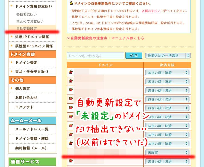 ムームードメインで自動更新設定が未設定ドメインだけ抽出