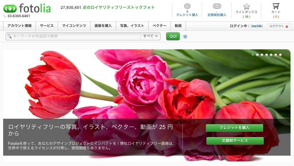 ストックフォト写真素材サイト画像検索精度が高いFotolia